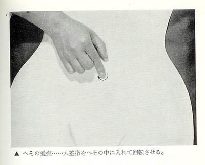 Přesouváme se z parku někam do soukromí a rovnou si ukážeme jednu odvážnější techniku svádění - prstem do pupíku.